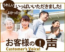 吹田市、茨木市、大阪市、能勢町やその周辺のエリア、その他地域のお客様の声