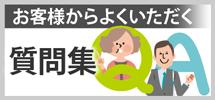 吹田市、茨木市、大阪市、能勢町やその周辺のエリア、その他地域のお客様からよくいただく質問集