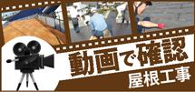 吹田市、茨木市、大阪市、能勢町やその周辺のエリア、その他地域の屋根工事を動画で確認