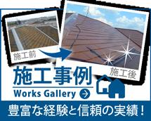 吹田市、茨木市、大阪市、能勢町やその周辺のエリア、その他地域の施工事例