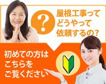 吹田市、茨木市、大阪市、能勢町やその周辺にお住まいの方で屋根工事がはじめての方へ