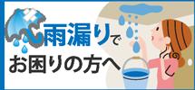 吹田市、茨木市、大阪市、能勢町やその周辺エリアで雨漏りでお困りの方へ