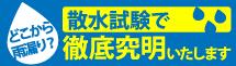 吹田市、茨木市、大阪市、能勢町やその周辺エリアの雨漏り対策、散水試験もお任せください