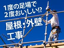 街の屋根やさん大阪吹田店では足場の有効活用をお勧めします
