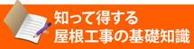 知って得する街の屋根やさん大阪吹田店の基礎知識