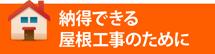 吹田市、茨木市、大阪市、能勢町やその周辺エリアで納得できる屋根工事のために
