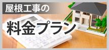 吹田市、茨木市、大阪市、能勢町やその周辺エリアへ、大阪吹田店の料金プランです