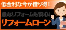 吹田市、茨木市、大阪市、能勢町やその周辺エリアへ、大阪吹田店のリフォームローンです