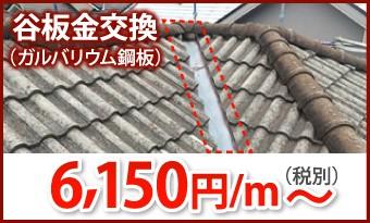 谷板金交換6150円/m~