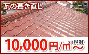 屋根葺き直し10000円/m~
