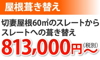 屋根葺き替え切妻屋根スレートからスレートへの葺き替え813,000円~
