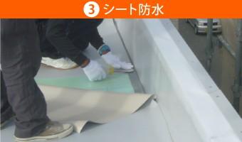 3.シート防水