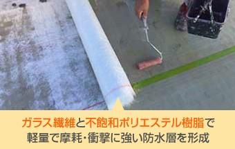 ガラス繊維と不飽和ポリエステル樹脂で軽量で摩耗・衝撃に強い防水層を形成