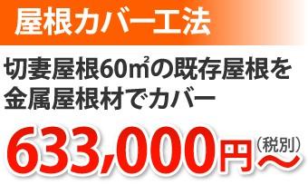 屋根カバー工法切妻屋根を金属屋根でカバー633,000円~