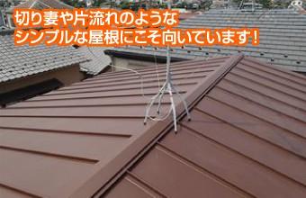 切り妻屋根に葺かれた立平葺き