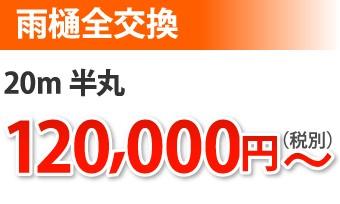 雨樋交換20m半丸、120000円~