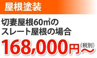 屋根塗装切妻屋根60㎡スレート屋根168000円~