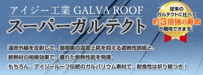 優れた断熱性能を発揮する屋根材のスーパーガルテクト