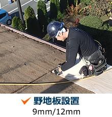 野地板設置工事(9㎜/12㎜)