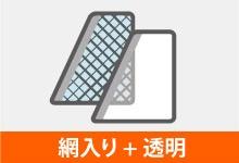 天窓選べるガラス網入りと透明の組み合わせ