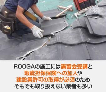 ROOGAの施工を取り扱えない業者も多い