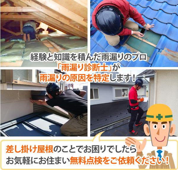 差し掛け屋根のことでお困りでしたらお気軽にお住まい無料点検をご依頼ください