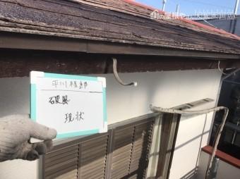 屋根外壁工事 破風現状