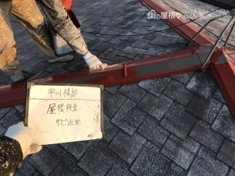 屋根の鉄部にさび止めを塗布