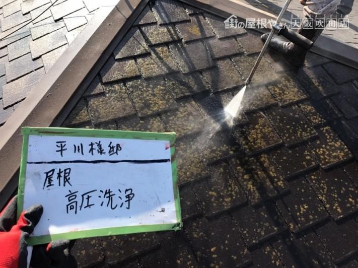 スレート屋根に高圧洗浄
