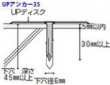 UPアンカー35