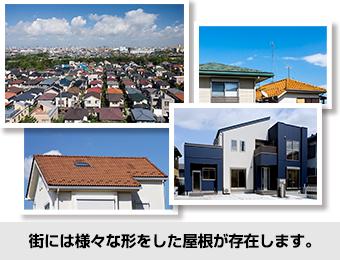 街には様々な形をした屋根が存在します