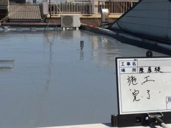 陸屋根防水塗装