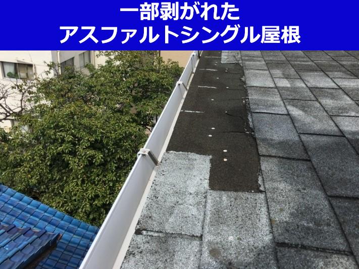 劣化で剥がれたアスファルトシングル屋根