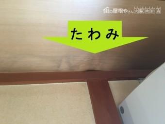 雨漏りでたわみが生じている居室天井