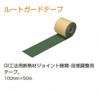 ルートガードテープ