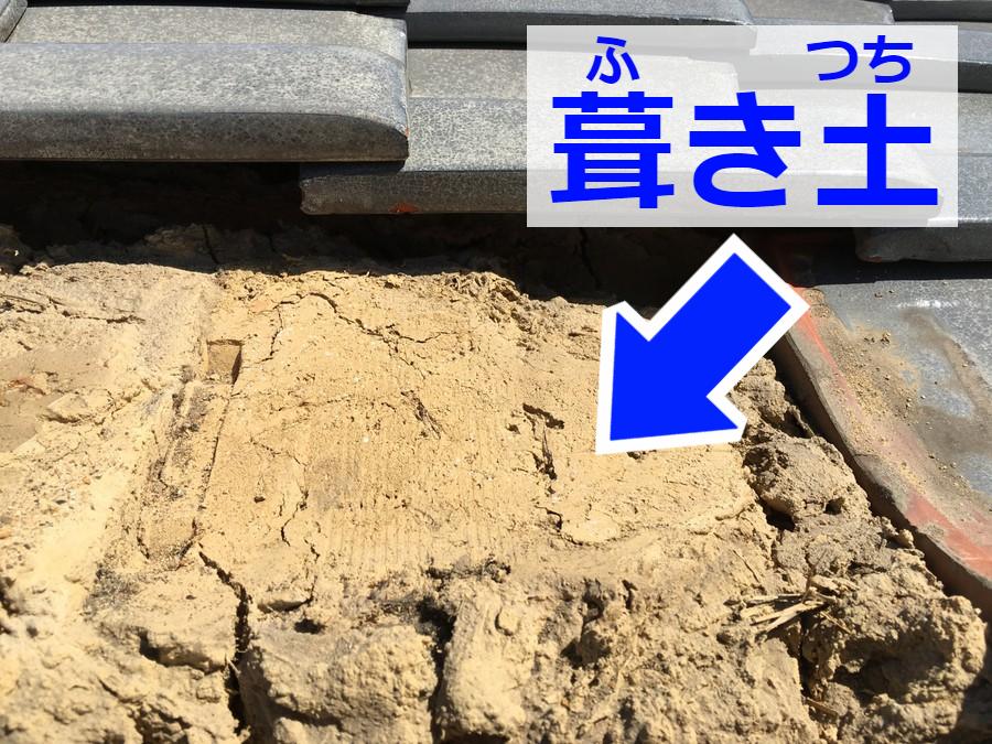 瓦屋根に施工された葺き土(ふきど・ふきつち)
