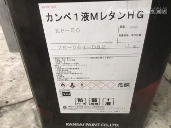 関西ペイントMレタン