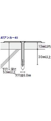 ATアンカー45