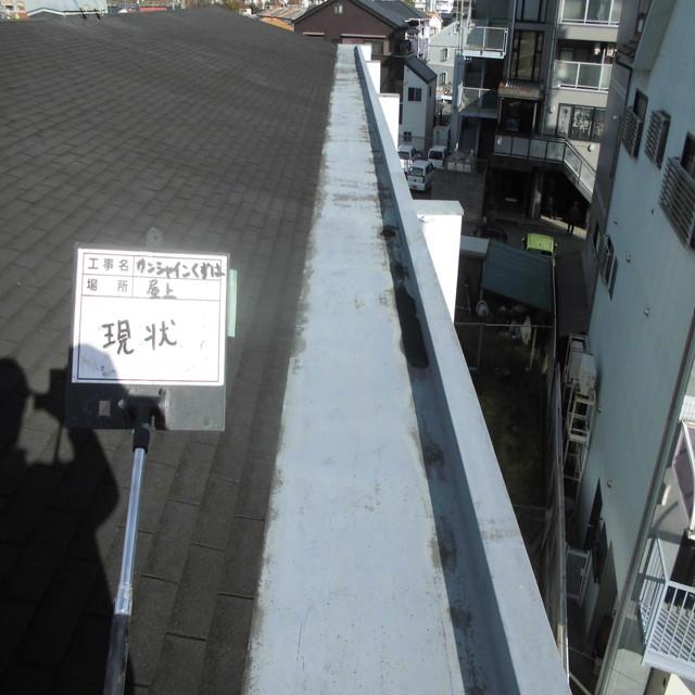 屋上防水工事前の現状