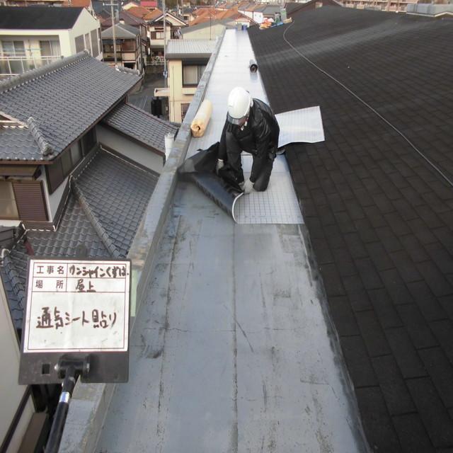 屋上防水工事プライマー塗布