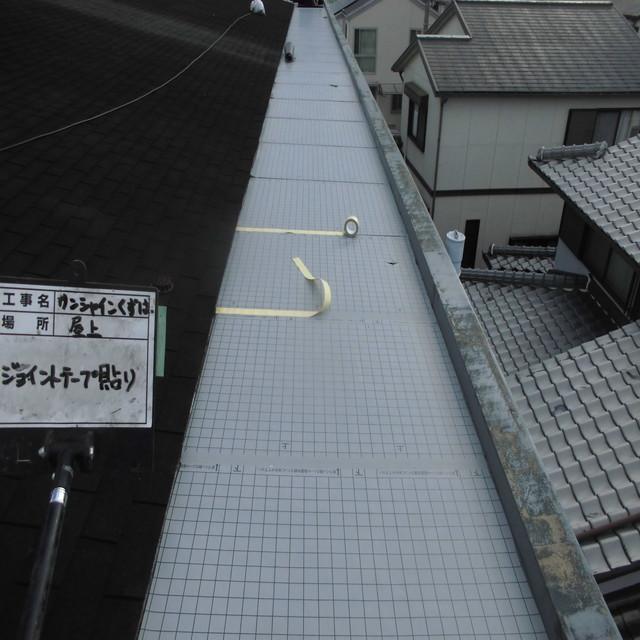 屋上防水工事ジョイントテープ貼り