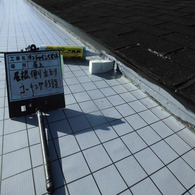 屋上防水工事クロス張り