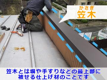 屋上に設置されている笠木板金