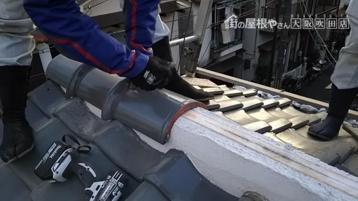 丸瓦をビスで取り付け施工