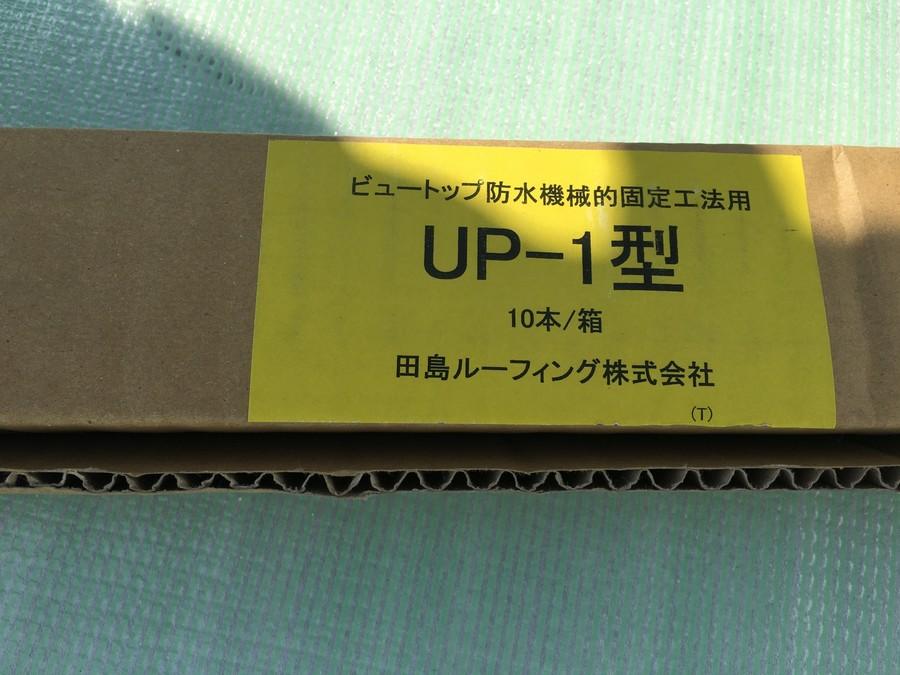 UP-1型