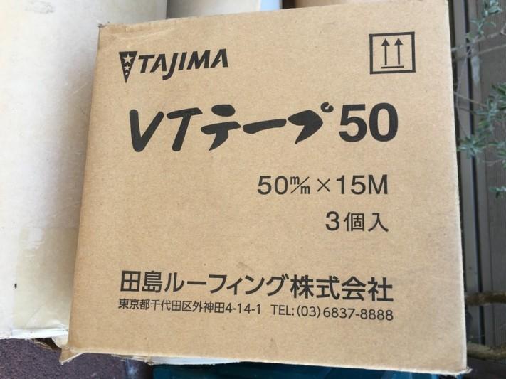 VTテープ50