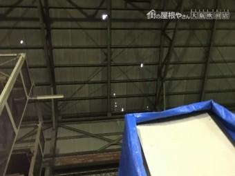 工場屋根穴あき