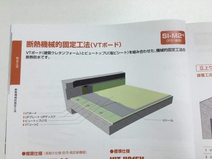 断熱機械的固定工法(VTボード)