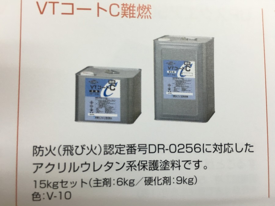 VTコートC難燃