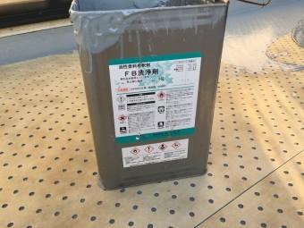 油性塗料希釈剤 FB洗浄剤